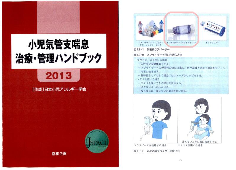 小児気管支喘息 治療・管理ハンドブック 2013