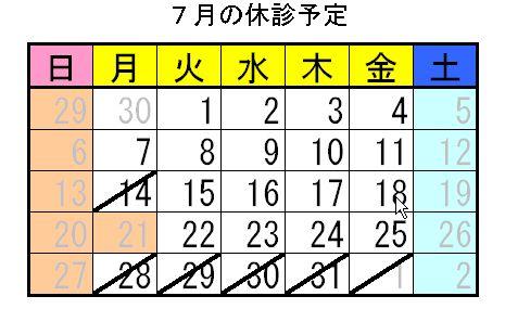 H20.7月の休診日