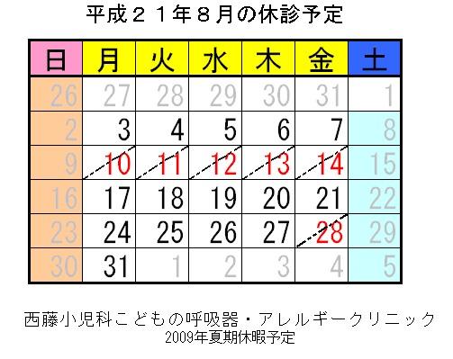 [画像:H21.8月の休診日]