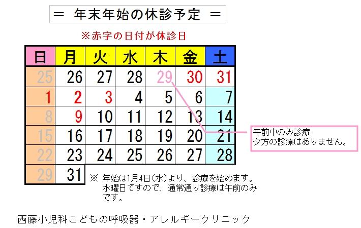 20120101calnder.jpg