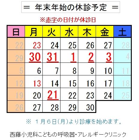 西藤小児科 2014年-年末年始休み予定