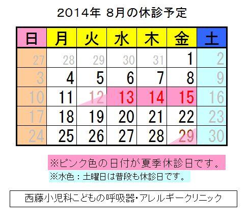 [画像:H26(2014).8月の休診日]