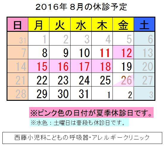 [画像:H28(2016).8月の休診日]
