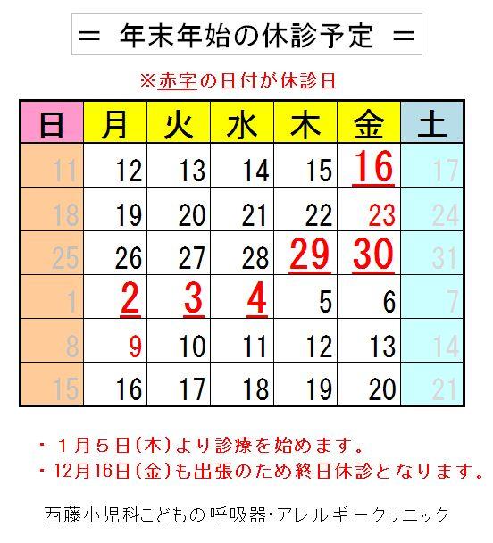 西藤小児科 2016-1年-年末年始休み予定