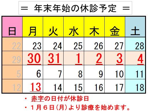 西藤小児科 2019-20年_年末年始休み予定