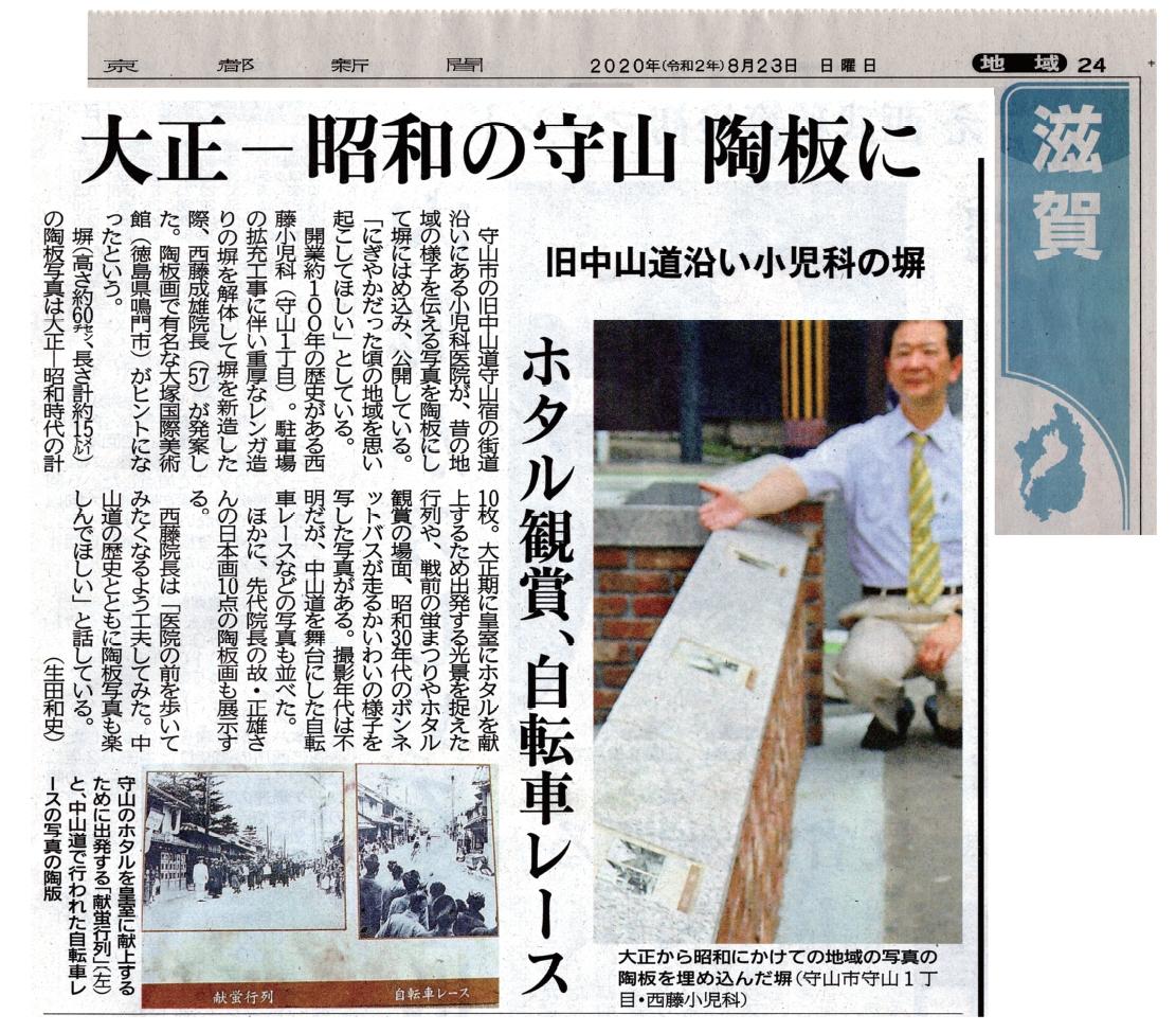 20200823KyotoNewspaper.jpg