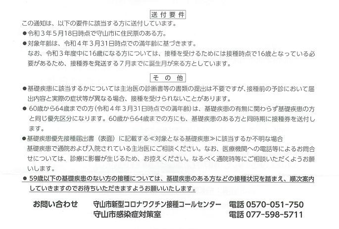 20210609image02.JPG