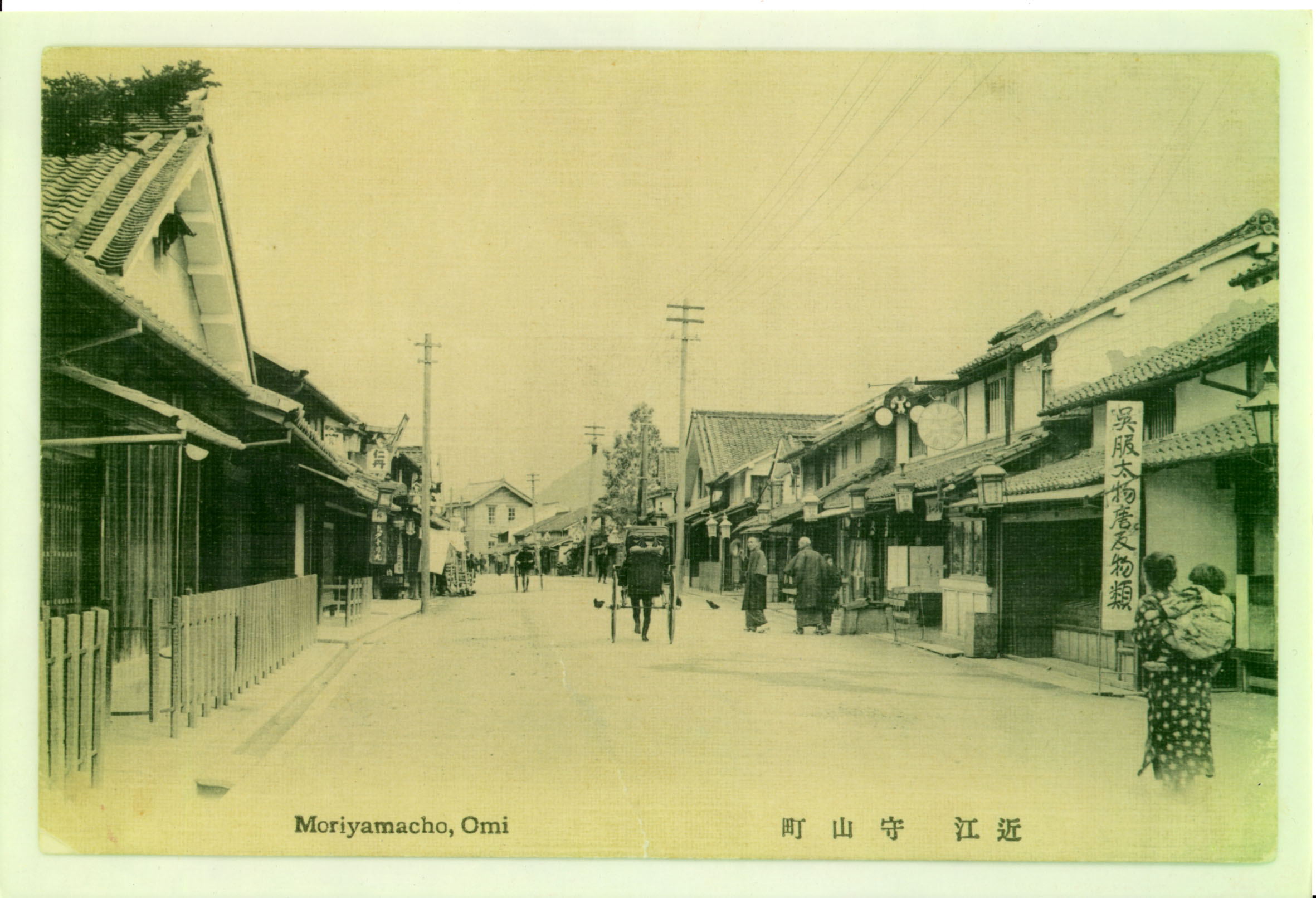 近江守山町-絵葉書