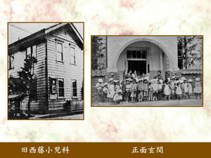 旧西藤小児科、記念写真