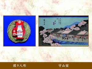 猩々、守山宿-歌川広重画